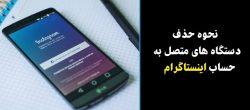 دستگاه های متصل به اکانت اینستاگرام را مشاهده و حذف کنید