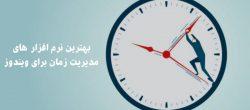 ۵ بهترین نرم افزار مدیریت زمان برای ویندوز ۱۰