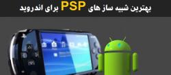 5 بهترین شبیه ساز PSP برای اندروید