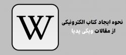 نحوه ایجاد کتاب الکترونیکی از مقالات ویکی پدیا