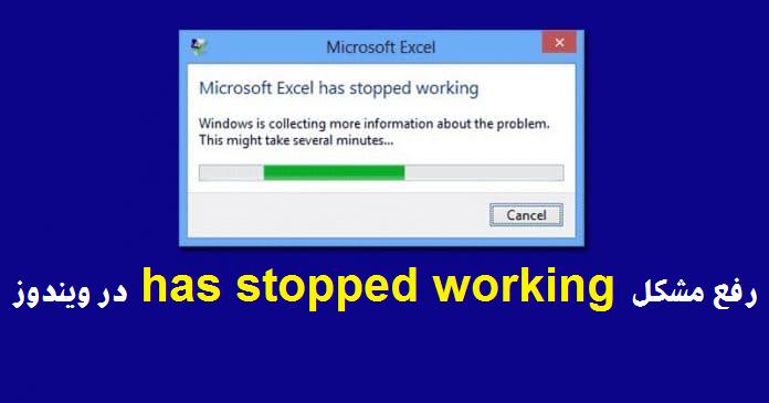 رفع خطای has stopped working
