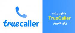 دانلود برنامه TrueCaller برای کامپیوتر