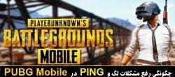 چگونگی رفع مشکلات لگ و پینگ در PUBG Mobile