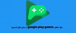 خطای google play games در بازی های اندروید را رفع کنید