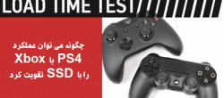 تقویت عملکرد PS4 یا Xbox با هاردهای SSD