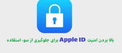 بالا بردن امنیت Apple ID برای جلوگیری از سوء استفاده