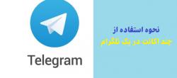نحوه استفاده از چند اکانت در یک تلگرام