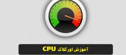 آموزش اورکلاک CPU رایانه / لپ تاپ شما