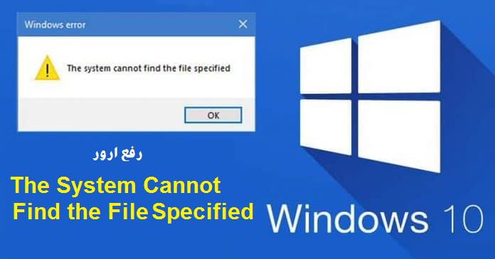 رفع ارور The System Cannot Find the File Specified