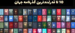 ۱۰ تا از معتبرترین پاسپورت های جهان