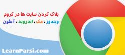 چگونه یک سایت را  در گوگل کروم بلاک کنیم ؟