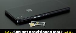 رفع پیام SIM not provisioned MM2 در گوشی هوشمند