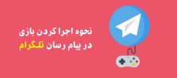 نحوه اجرا کردن بازی ها در پیام رسان تلگرام