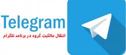 انتقال مالکیت گروه در برنامه تلگرام