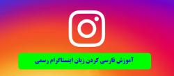 تغییر زبان در اینستاگرام به فارسی  (اندروید و آیفون)