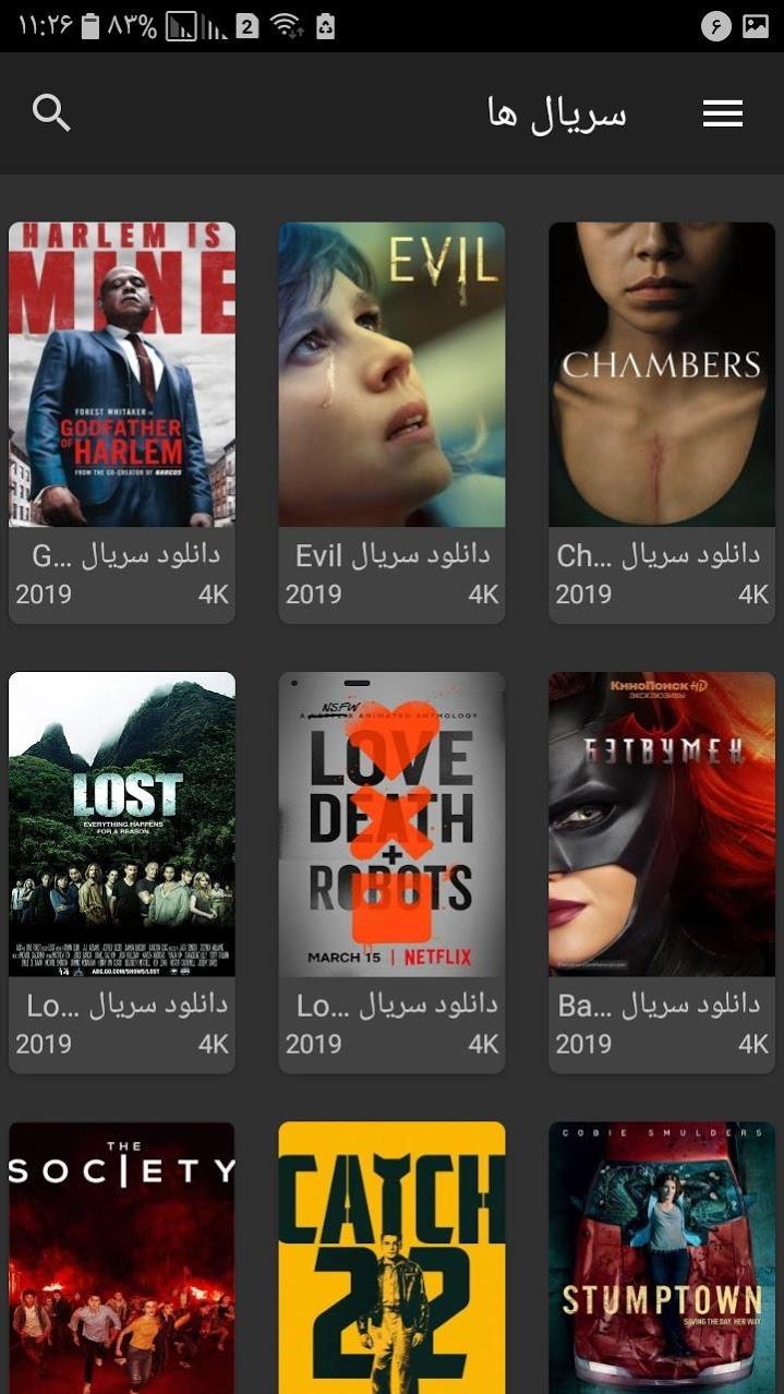 اپلیکیشن تماشای فیلم و سریال دوبله فارسی