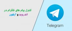 کنترل پیام های تلگرام در دستگاه های اندروید و آیفون