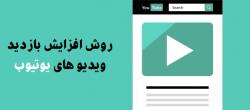 ۷ راه افزایش بازدید ویدیوهای YouTube به صورت رایگان
