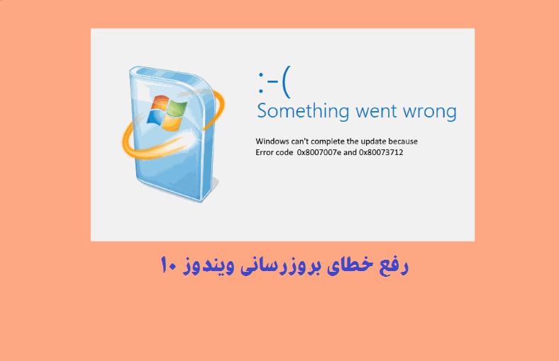 خطای بروزرسانی ویندوز 10