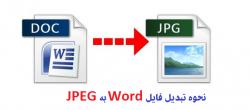 نحوه ذخیره و تبدیل یک سند Word به عنوان فایل JPEG