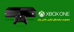 ۱۵ نکته و ترفند از   Xbox One که باید بدانید