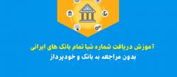 دریافت شماره شبا تمام بانک های ایرانی از اینترنت