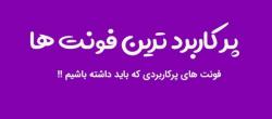 بهترین فونت های فارسی پرکاربرد که باید داشته باشیم !!