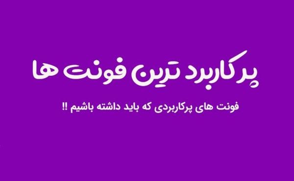 بهترین فونت های فارسی پرکاربرد