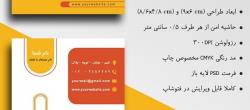 مجموعه کارت ویزیت لایه باز ایرانی مشاغل مختلف