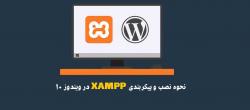نحوه نصب و پیکربندی XAMPP در ویندوز 10