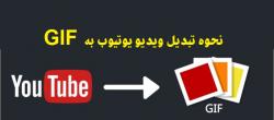 نحوه تبدیل ویدیو های یوتیوب به تصاویر متحرک  GIF