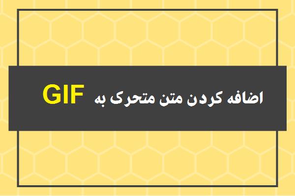اضافه کردن متن متحرک به GIF