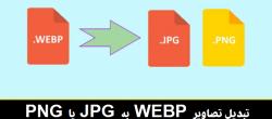 تبدیل تصاویر WEBP گوگل به JPG یا PNG