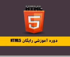 دوره رایگان آموزش زبان html5