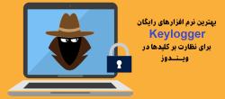 ۱۰ تا بهترین نرم افزار رایگان Keylogger برای نظارت بر کلیدها در ویندوز