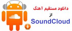۳ روش دانلود مستقیم آهنگ ها از برنامه SoundCloud