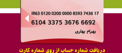 به دست آوردن شماره حساب از روی شماره کارت