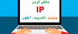مخفی کردن آدرس IP در کامپیوتر و گوشی های اندروید ، آیفون
