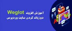 آموزش افزونه Weglot برای دو زبانه کردن سایت وردپرس