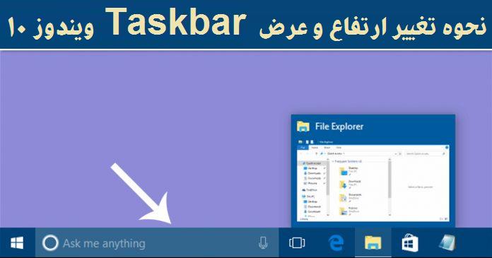 تغییر ارتفاع و عرض Taskbar