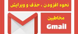 نحوه افزودن ، حذف و ویرایش مخاطبین Gmail