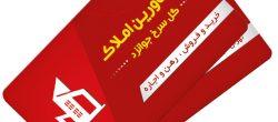 دانلود مجموعه کارت ویزیت مشاور املاک ایرانی