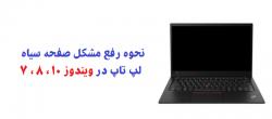نحوه رفع مشکل صفحه مشکی لپ تاپ در ویندوز ۱۰ ، ۸ ، ۷