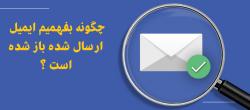 چگونه بفهمیم که ایمیل ارسال شده باز شده یا خوانده شده است ؟