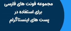 دانلود فونت فارسی برای استفاده در اینستاگرام
