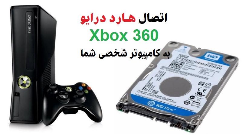 نحوه اتصال هارد درایو Xbox 360 به کامپیوتر شخصی شما