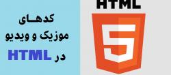 آموزش کدهای اضافه کردن ویدیو و صدا در صفحات وب توسط HTML