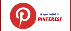 10 سایت مانند Pinterest که باید بررسی کنید