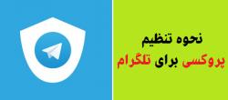 تنظیم سرور پروکسی برای تلگرام