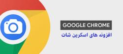 ۶ تا بهترین افزونه رایگان اسکرین شات برای گوگل کروم